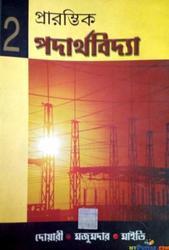 Prarombhik podarthobidya 2nd part