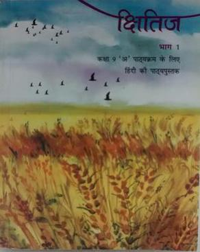 NCERT Kshitij Vaag 1 for Class 9 A in Hindi