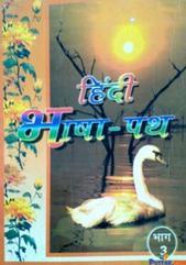 Hindi Vasha Path In Hindi