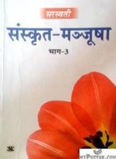Sanskrit Manjusha Vaag-3 in Hindi