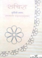 NCERT Ruchira Vaag 3 in Hindi for Class 8