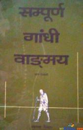 sampurna Gandhi banmay By na