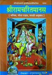 Shriramcharitmanas in Marathi