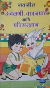 Ujjayani bachanpath aani parisargyan By Barekar