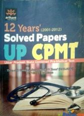 12 YEARS' (2001-2012) SOLVED PAPERS UP CPMT