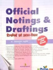 OFFICIAL NOTING AND DRAFTING ENGLISH AND HINDI By DR SHIVNARAYAN CHATURVEDI