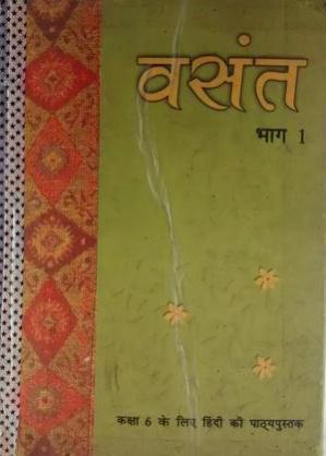 NCERT Vasant Vaag 1 in Hindi for Class 6