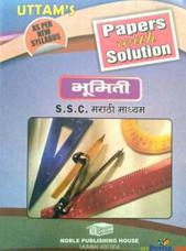 Papers With Solution S.S.C. Prepers With Solution By na