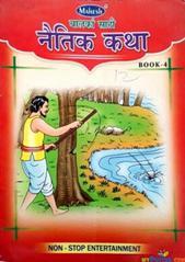 balka sathi naitik kotha By Mahesh
