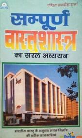 Sampurna bastusastra ka Saral adhyan By Pandit jagdish sharma