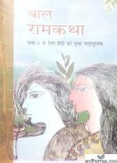 NCERT Baal Ramkatha FOR Class 6 in Hindi BY NA