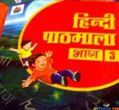 Hindi pathmala By krishan kumar