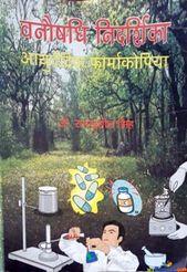 bonoaousodhi nirdasika By dr ramsushil singh