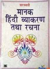 Saraswati manak Hindi byakaran tatha rachana By Dr. Kamal satyarthi