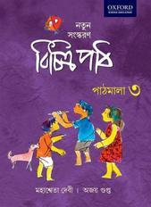Vichitra Path Course - Book 3