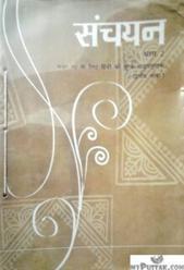SANCHAYAN VAG 2 IN HINDI