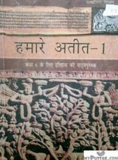 NCERT Humare Atit Part 2 in Hindi for class 6 BY NA