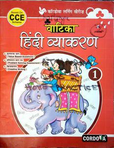 Cordova learning series Vatika Hindi vyakaran bhag 1