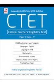 Ctet: Paper 1 Class 1 To 5: Code 31.4.1