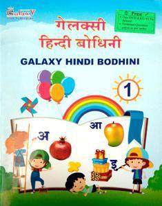 Galaxy Hindi bodhini 1