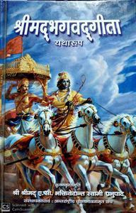 Gitopanishad Shrimad Bhagwad Geeta yatharup