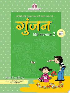 Gunjan Hindi Pathmala 2 in Hindi language