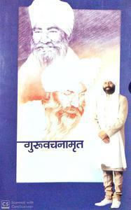 Guru Bachanamrita
