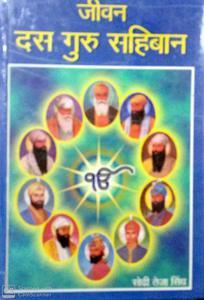 Jivan Dus Guru Sahiban