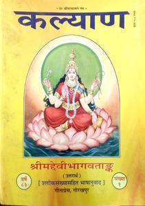 Kalyan Sri Mah Devi bhagavatanko