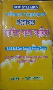Kolkata Vishwavidyalay avashyak Bangla sahayika