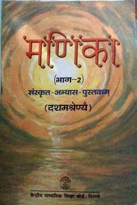 Manika bhag 2 Sanskrit Abbas pustikam