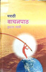 Marathi Bachpanpath Iytta Nabbi 2nd Language