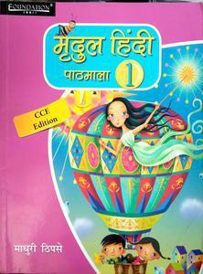 Mridul Hindi pathmala 1 CCE edition