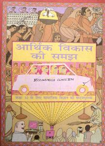 NCERT Arthik Vikash ki samajh in Hindi for Class 10