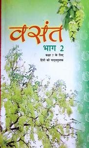 NCERT Vasant Vaag 2 for Class 7  Pathyapustak