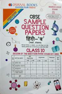 Oswaal CBSE Sample Question Papers Class 10 Hindi B (For March 2019 Exam)