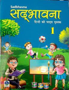Sadbhavna Hindi ki pathya pustak 1