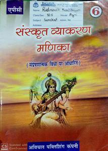Sanskrit vyakaran Manika 6
