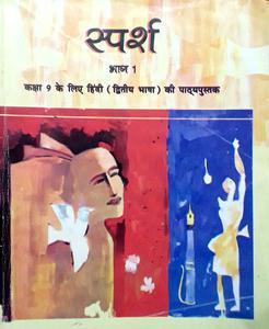 Sparsh Vaag 1 for class 9  Hindi