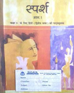 Sparsh Vaag 1 for class 9 in Hindi 2nd Language in Hindi
