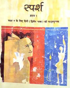 Sparsh Vaag 1 for class 9 in Hindi