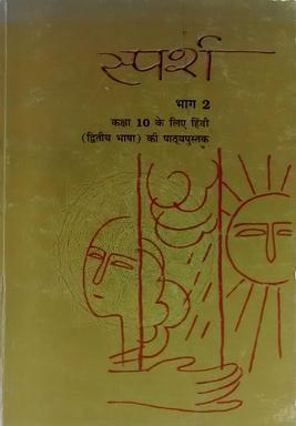 Sparsh Vaag 2 Ditiyo Vasha Ki Pathyapustak For Class 10 in Hindi