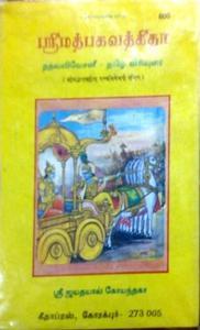 Srimad Bhagavad Gita tatwa vivechani tamil