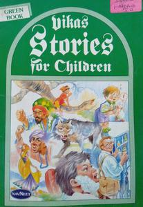 Vikas Stories For Children green book for class 5 in English