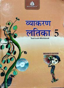 Vyakaran Latika – 5 in Hindi