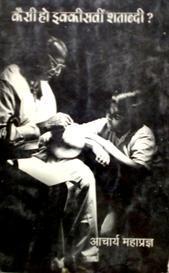 kaisi ho 21be Satabdi by Acharya mahapragya