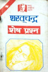 sharadchandra Shesh prashna in Hindi
